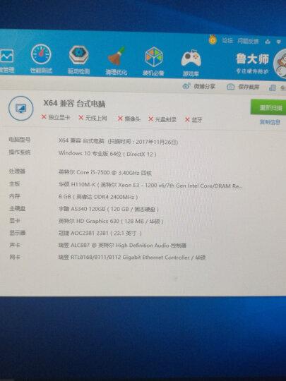 武极 i5 7500升8400/8G/华硕主板 办公家用游戏台式电脑主机DIY组装机 【默认配置 JD配送】 晒单图