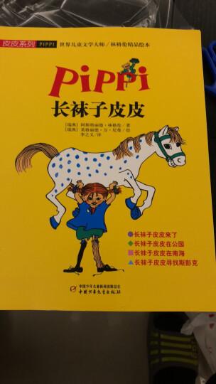 世界儿童文学大师林格伦精品绘本:长袜子皮皮 晒单图