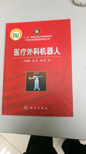 """医疗外科机器人/""""十二五""""国家重点图书出版规划项目·21世纪现金制造技术丛书 晒单图"""