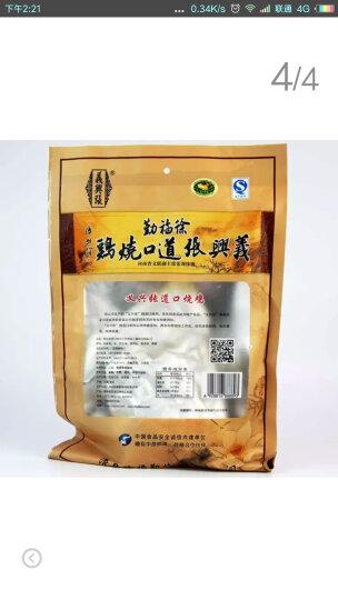 河南特产安阳滑县道口烧鸡500g真空袋装 晒单图