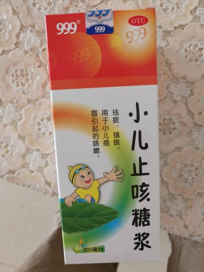 999 小儿止咳糖浆225ml 祛痰镇咳 用于小儿感冒引起的咳嗽三九郴州 晒单图