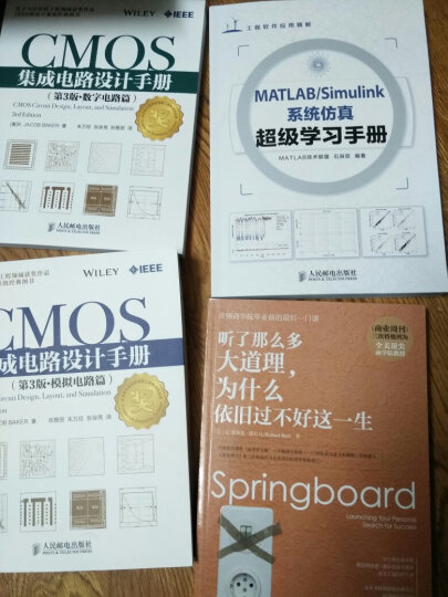 CMOS集成电路设计手册(第3版·数字电路篇) 晒单图