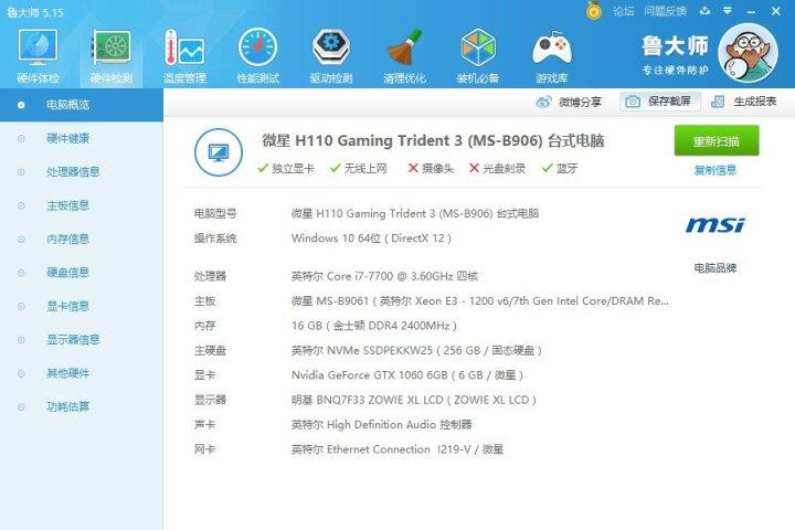 微星(MSI)海皇戟3 Trident 3-292 台式游戏电脑主机(i5-7400 8G 1T 128G GTX1060 6G独显 Wifi WIN10) 晒单图