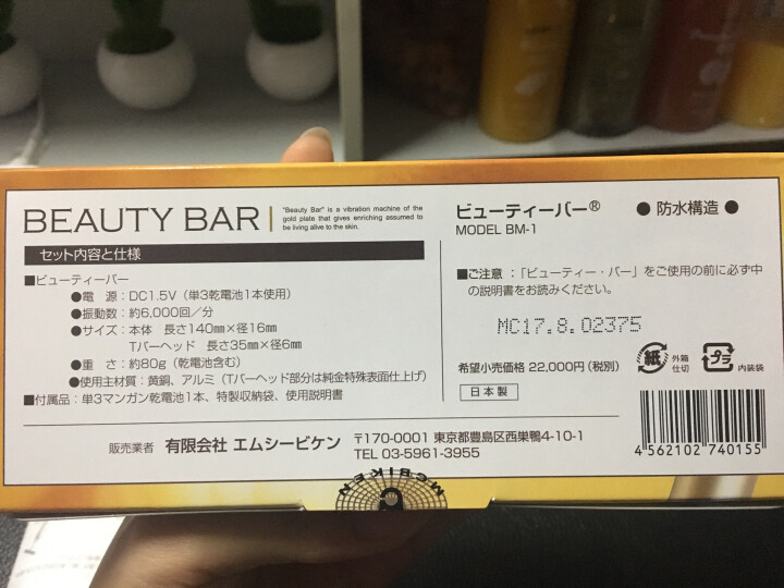 MC BIKEN Beauty Bar 24K黄金棒美容仪 家用美容仪器 保税仓 晒单图