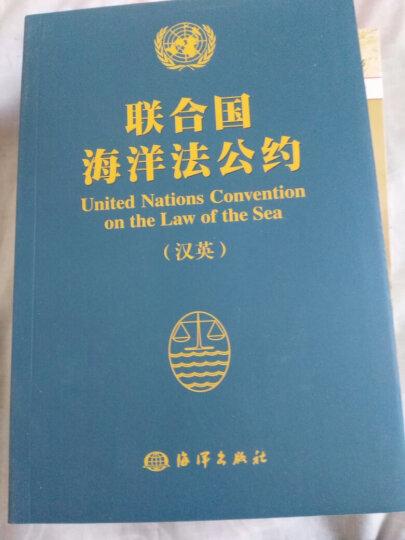 联合国海洋法公约(汉英) 晒单图