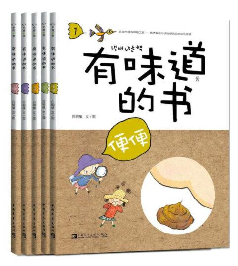 有味道的书 满足孩子对便便 尿尿 屁屁 流汗 打嗝所有好奇心的趣味健康知识绘本 白明植 晒单图