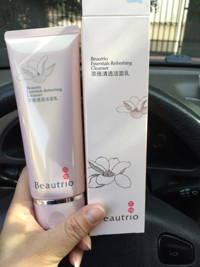 无限极化妆品萃雅护肤系列清透洁面乳100g时尚公主 晒单图