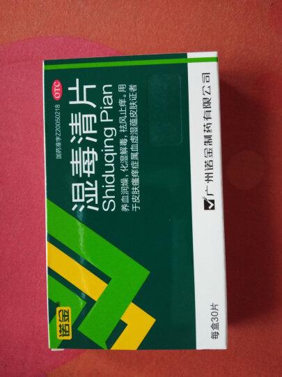 诺金 湿毒清片 0.5g*30片 晒单图