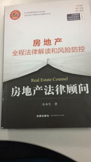 房地产法律顾问:房地产全程法律解读和风险防控 晒单图