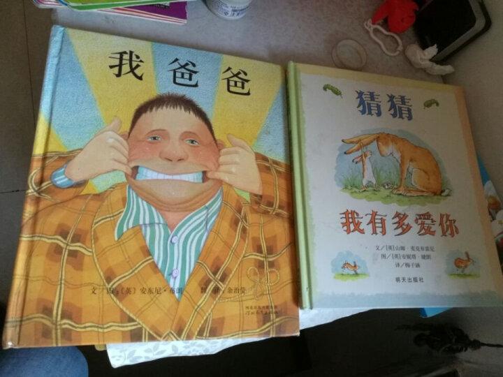 我爸爸 我妈妈2册精装绘本 我爱我爸爸 儿童图画书 我爱我妈妈 全新正版 硬壳绘本 晒单图