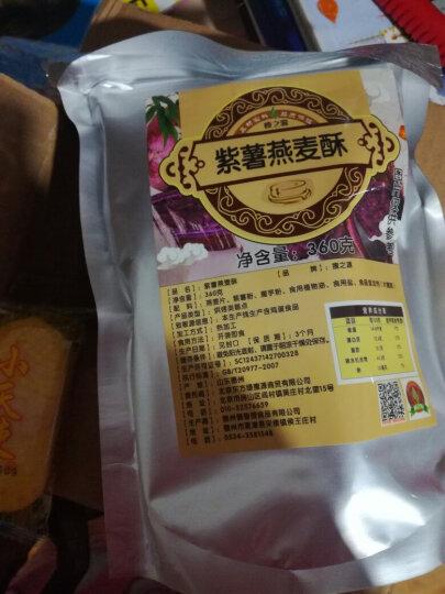 瘦之源(shouzhiyuan) 全麦紫薯燕麦饼干饱腹代餐能量棒压缩五谷杂粮粗粮魔芋燕麦 晒单图