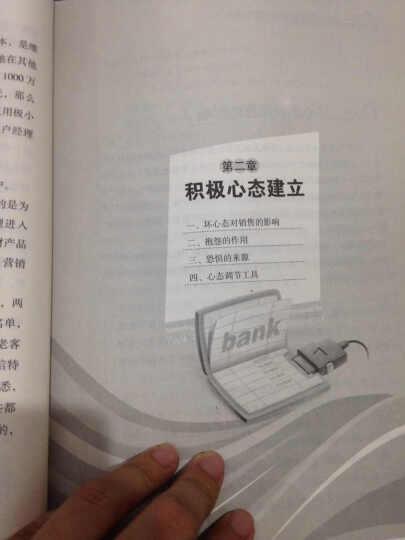 银行客户经理营销方法与话术 晒单图