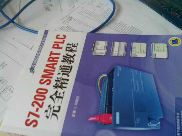 自动化技术轻松入门丛书:S7-200 SMART PLC完全精通教程 晒单图