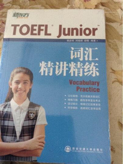 新东方·TOEFL Junior词汇精讲精练 晒单图