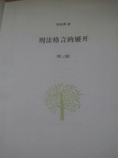 刑法格言的展开  第三版 9787301216132 晒单图