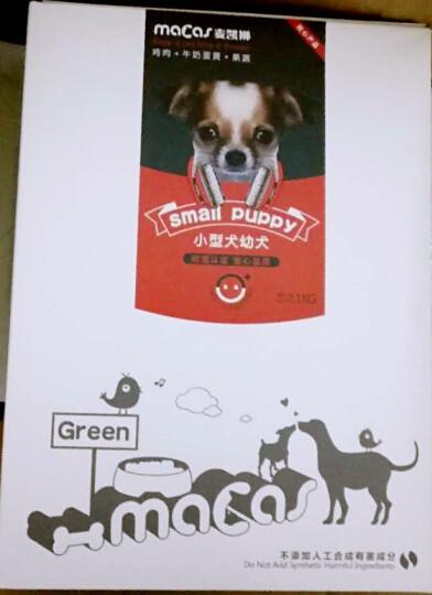 麦凯狮小型犬幼犬狗粮离乳期奶糕粮赛级犬天然粮泰迪柯基吉娃娃约克夏博美去泪痕2Kg 小型犬幼犬1kg 晒单图