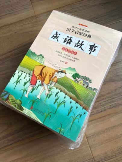 中国古代寓言故事(彩图注音版 新课标国学名著) 晒单图
