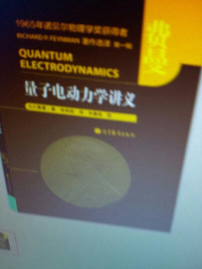 《理论物理学教程》解读丛书:朗道《力学》解读 晒单图