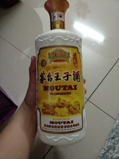 贵州茅台 酒 53度 酱香型白酒 茅台 航母酒 中国海军首艘航空母舰特制纪念酒750ml 晒单图