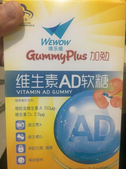 维乐维 加勉维生素AD软糖2.5g*60粒/盒 儿童及成人补充维生素AD 晒单图