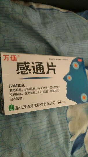 万通 感通片 0.32g*24片/盒 感冒 发烧 头痛鼻塞 咳嗽痰多 口干咽痛 咽喉红肿 晒单图