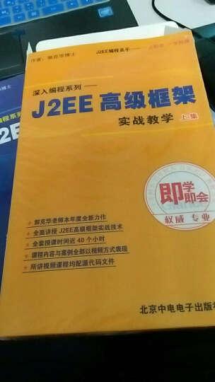 即学即会:J2EE高级框架—实战教学(上集)(8CD-ROM) 晒单图