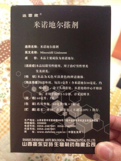 新老包装随机 达霏欣米诺地尔搽剂2%浓度溶液 60ml(治疗脱发 秃发 掉发 斑秃 ) 晒单图