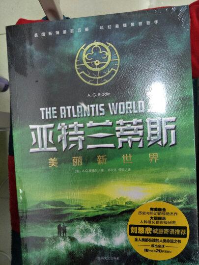 亚特兰蒂斯3:美丽新世界 晒单图