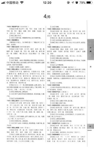 中医方剂大辞典(第2版)第二册 晒单图