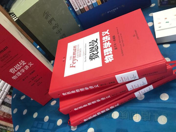 费恩曼物理学讲义(新千年珍藏版)(套装共3册) 晒单图