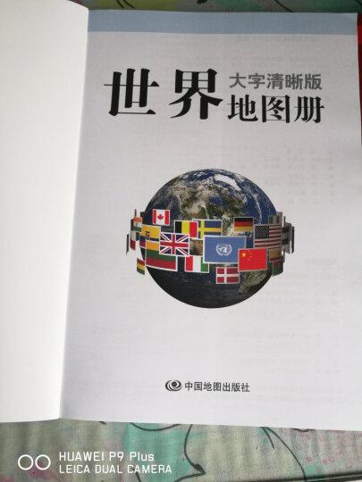 【大字清晰版】2019新 中国地图册 世界地图册 2本套装 65幅旅游图132幅城市图 晒单图