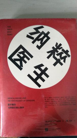纳粹医生:医学屠杀与种族灭绝心理学 晒单图