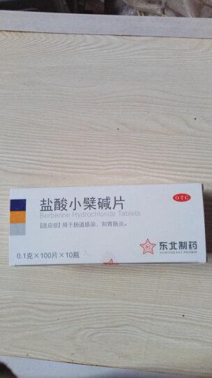 东北制药 盐酸小檗碱片  100片 晒单图