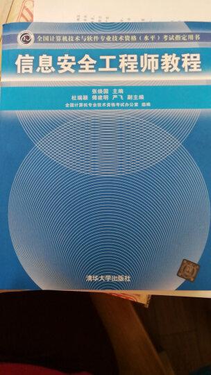 信息安全工程师教程 张焕国主编 考试 书籍 晒单图