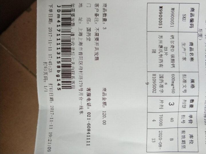 钙尔奇 碳酸钙D3片 0.6g*60片 3盒装 晒单图