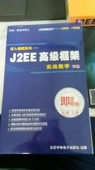 即学即会:J2EE高级框架—实战教学(下集)(8CD-ROM) 晒单图