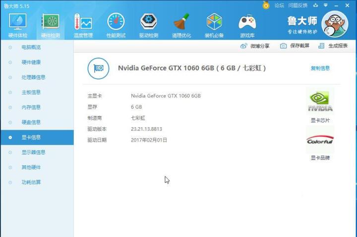 SEELE 封印 i7-4790/B85/技嘉GTX960 4G/120G SSD 游戏UPC 晒单图