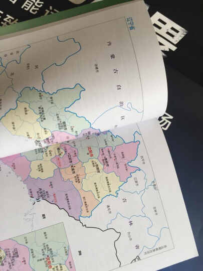 2015中华人民共和国行政区划简册 晒单图