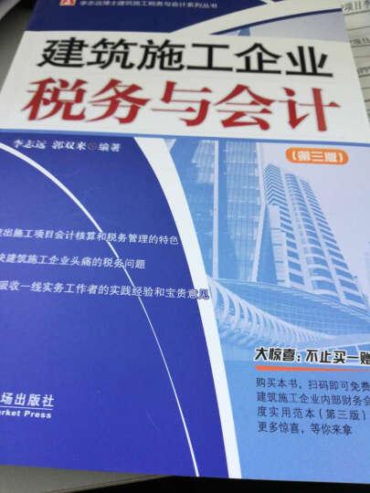 建筑施工企业税务与会计(第3版) 晒单图