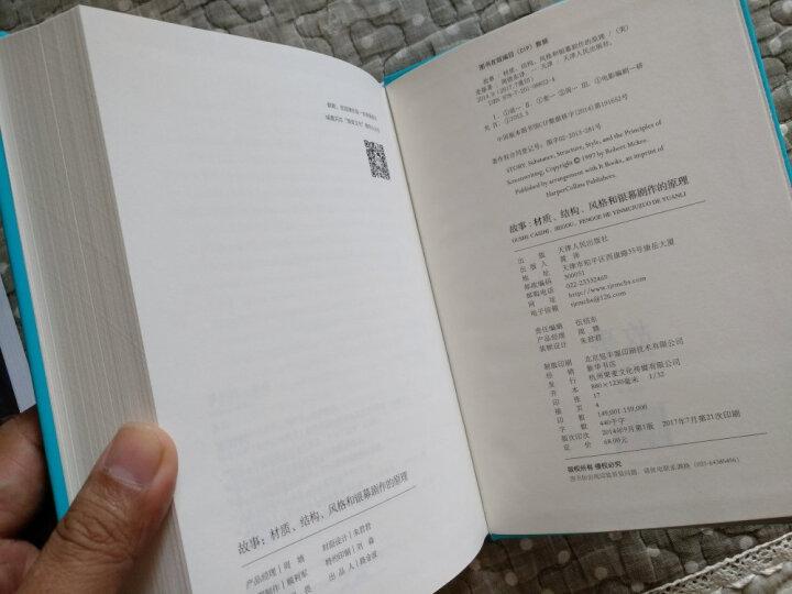 电影语言的语法(插图修订版) 晒单图