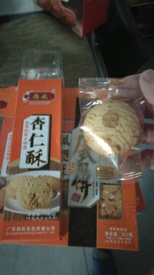【广东馆】扬航 潮州酥饼 核桃酥凤梨酥杏仁酥饼礼盒 广东特产 广式酥饼322g 原味 晒单图