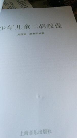 少年儿童二胡教程刘逸安赵寒阳二胡基础教材书初学入门二胡曲谱 晒单图