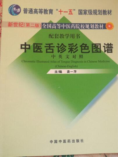 中医舌诊彩色图谱(中英文对照) 晒单图