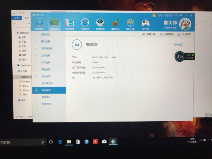 联想(Lenovo)拯救者R720 15.6英寸大屏游戏笔记本电脑(i5-7300HQ 8G 1T+128G SSD GTX1050Ti 4G IPS 黑金) 晒单图