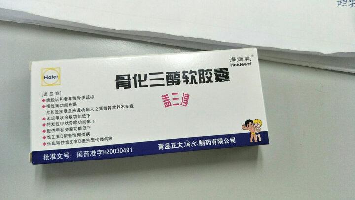 海德威 盖三淳 骨化三醇软胶囊 0.25ug*10粒/盒 晒单图