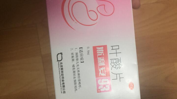 创盈 斯利安叶酸片93片 孕妇前中期备孕预防胎儿畸形补叶酸药品 2盒装夫妻同服备孕 晒单图