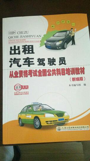 出租汽车驾驶员从业资格考试全国公共科目培训教材(新编版) 晒单图