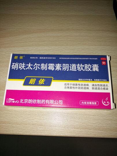朗依 硝呋太尔制霉素阴道软胶囊6粒 硝夫太尔阴道炎栓剂 妇科用药妇科炎症 晒单图