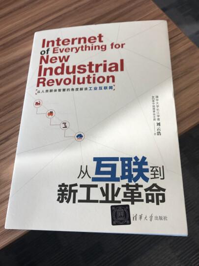 从互联到新工业革命 晒单图