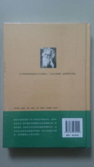 诺贝尔文学奖获奖者散文丛书:和父亲一起去旅行 晒单图